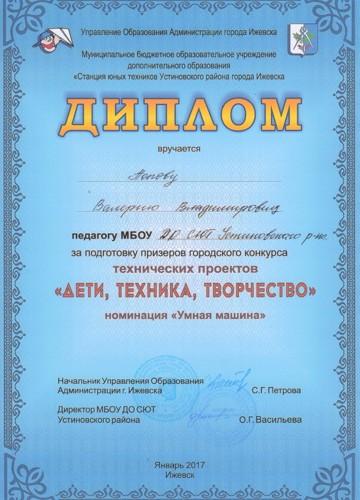 Диплом за подготовку призеров Дети, Техника, Творчество