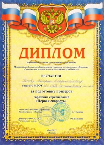 Диплом за подготовку призеров Первая скорость