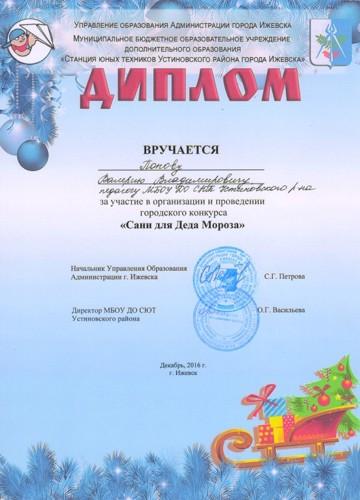 Сани для Деда Мороза