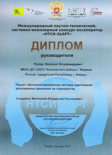 Диплом руководителя проекта на международном конкурсе