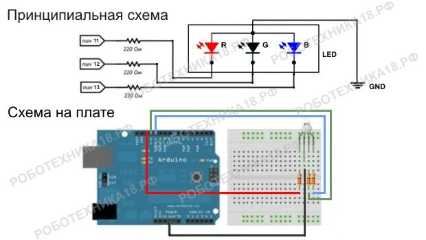 Схема подключения RGB LED к Ардуино на макетной плате