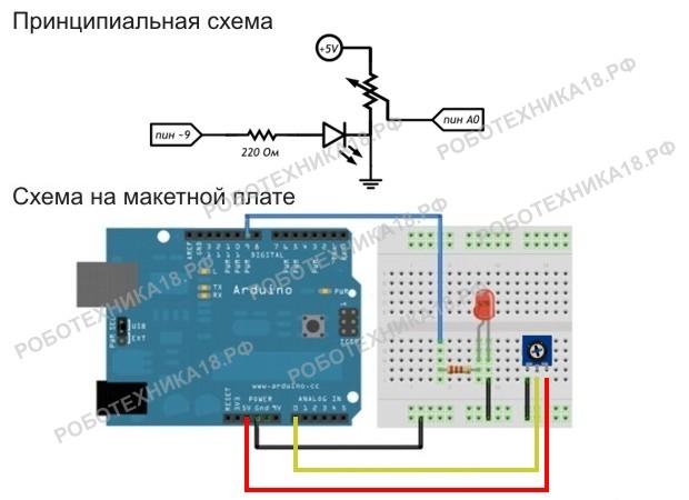 Схема сборки светильника с управляемой яркостью