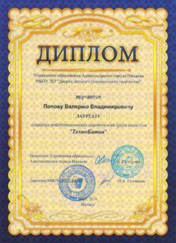 Диплом лауреата соревнований для педагогов ТехноБитва