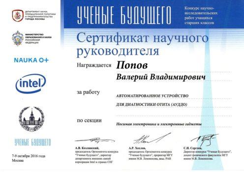 Сертификат научного руководителя