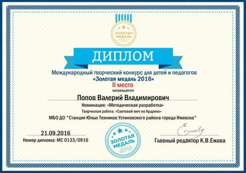 Международный конкурс Золотая медаль 2016