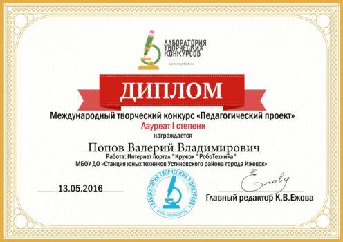 Международный конкурс Педагогический проект