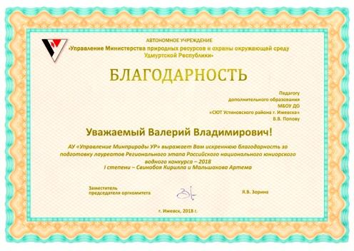 Благодарность за подготовку победителей Регионального этапа водного конкурса