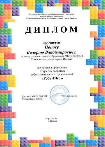 Участие в проведении районных соревнований РоботИКС