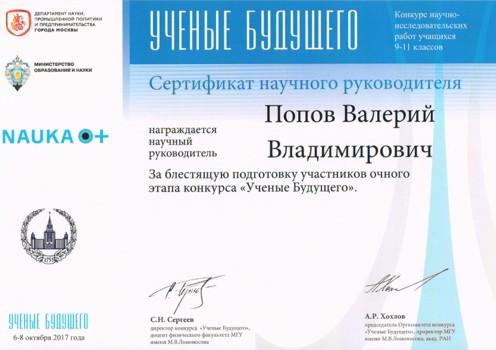 Диплом за подготовку участников очного этапа конкурса Ученые Будущего 2017