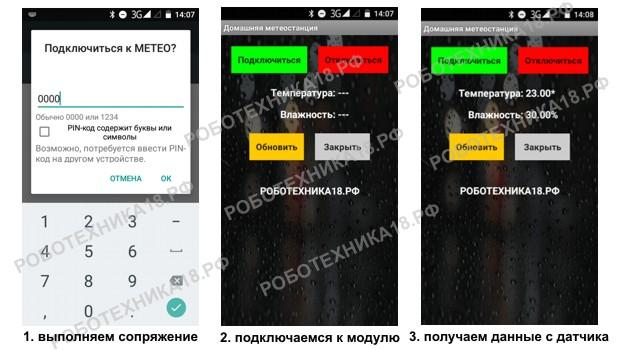 Приложение для метеостанция на смартфоне Андроид