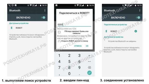 Настройка bluetooth модуля на Android
