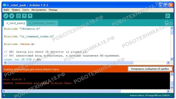 exit status 1 Ошибка компиляции для Arduino Nano