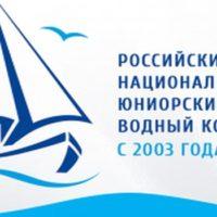 Российский юниорский водный конкурс