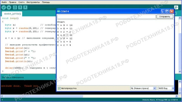 Общение компьютера и Ардуино через Serial Monitor