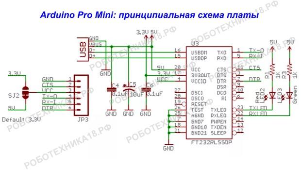 Принципиальная электрическая схема Arduino Pro Mini