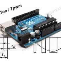 Широтно-импульсная модуляция (ШИМ) Arduino UNO