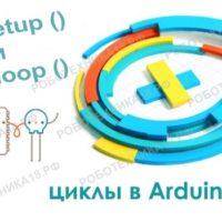 Циклы void loop и void setup в скетче Ардуино