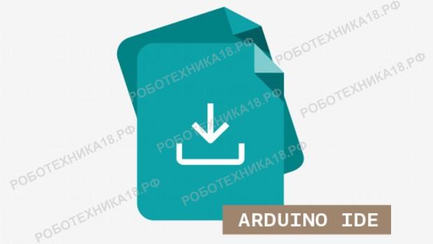Загрузка, установка и настройка Arduino IDE в Windows / Linux