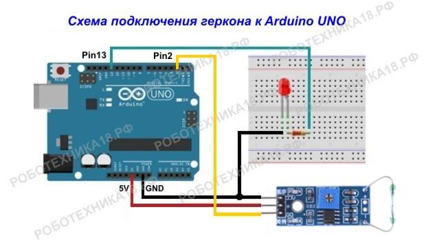 Подключение датчика геркона (reed switch) к Ардуино