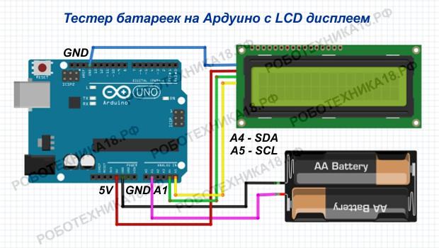 Схема. Тестер батареек на Arduino Uno с LCD дисплеем