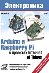 Arduino и Raspberry Pi в проектах IoT