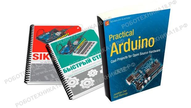 Скачать учебники и книги по Ардуино на русском