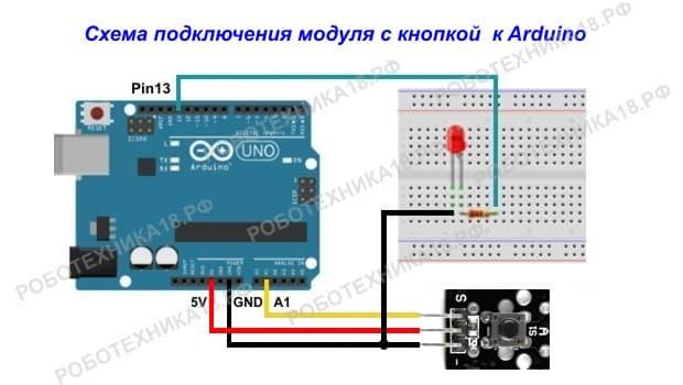Схема подключения модуля с кнопкой к Ардуино Уно