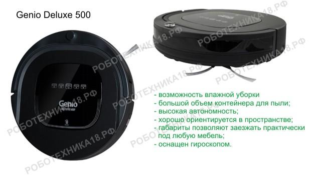 Робот-пылесос Genio Deluxe 500