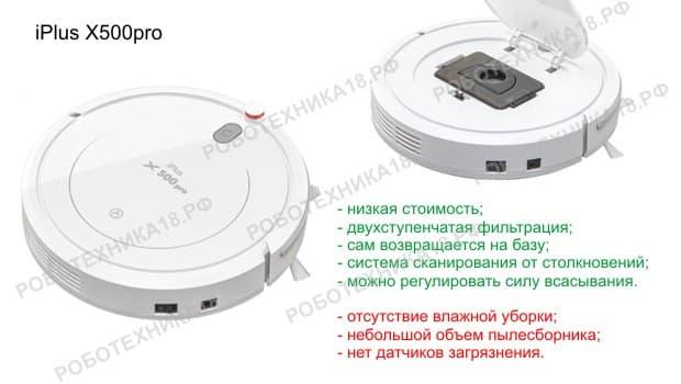 Робот-пылесос iPlus X500pro