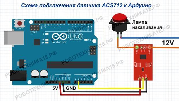 Схема подключения к Arduino датчика тока ACS712