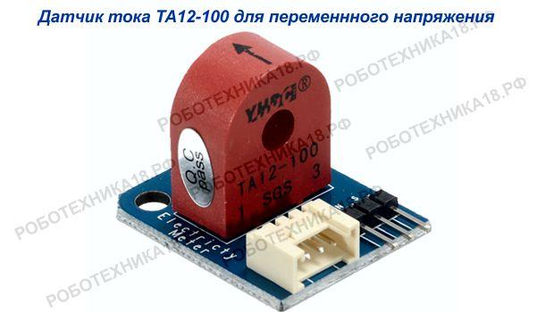 Датчик тока TA12-100 для платы Ардуино
