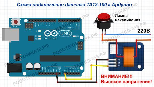 Схема подключения к Arduino датчика тока TA12-100
