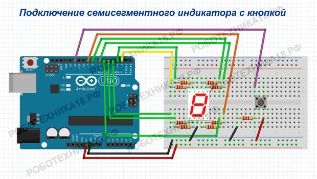 Схема подключения семисегментного индикатора с кнопкой