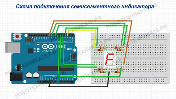 Схема подключения семисегментного индикатора