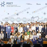 Иннополис провел конкурс РОСТ-ISEF 2019