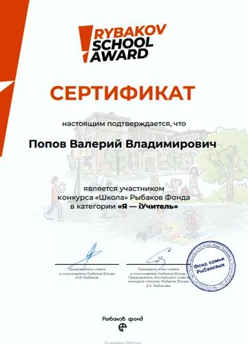 Участие в конкурсе Рыбаков Фонда