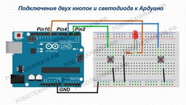 Схема управления светодиодом двумя кнопками от Ардуино