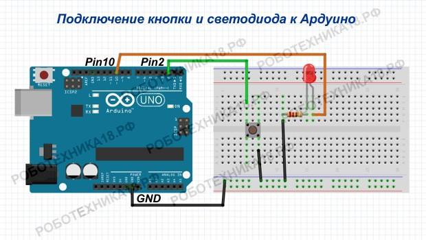 Схема для включения/выключения светодиода кнопкой от Ардуино