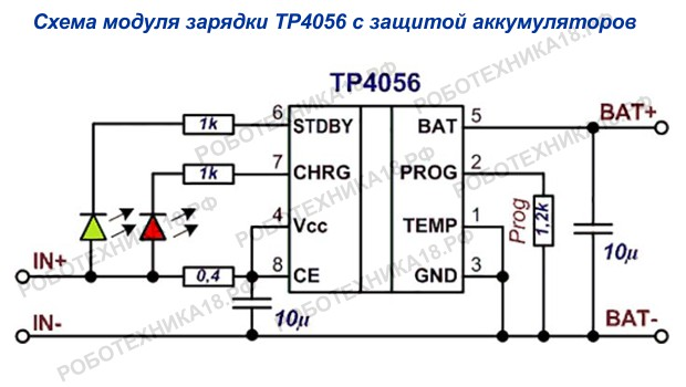 Схема модуля зарядки TP4056 с защитой аккумуляторов