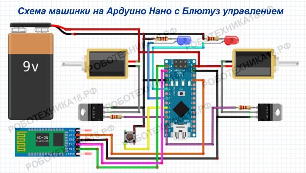 Схема машинки на Arduino Nano с блютуз модулем