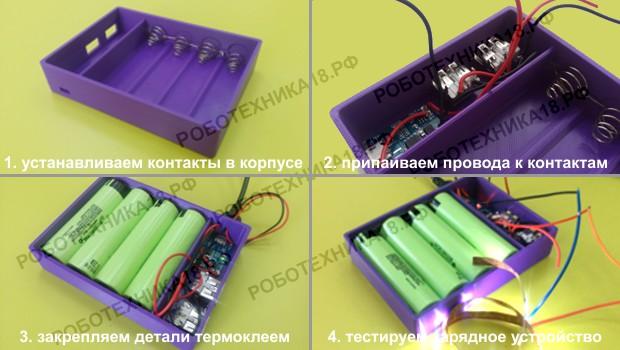Сборка powerbank (внешнего аккумулятора) на батареях