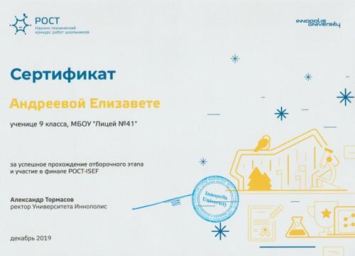 Сертификат за участие в финале РОСТ-ISEF