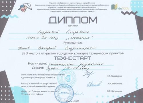 Диплом за 3 место в конкурсе Техностарт