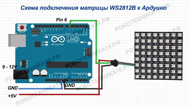 Схема подключения матрицы WS2812B к Ардуино