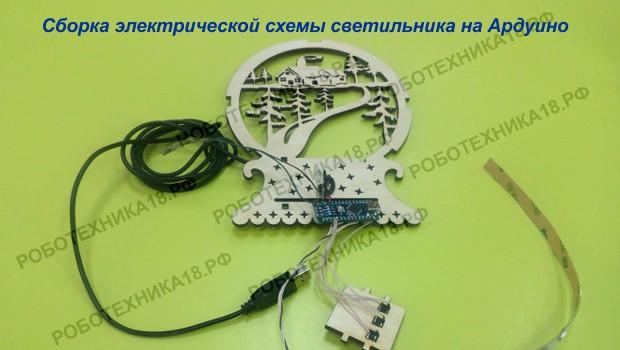 Сборка электрической схемы светильника