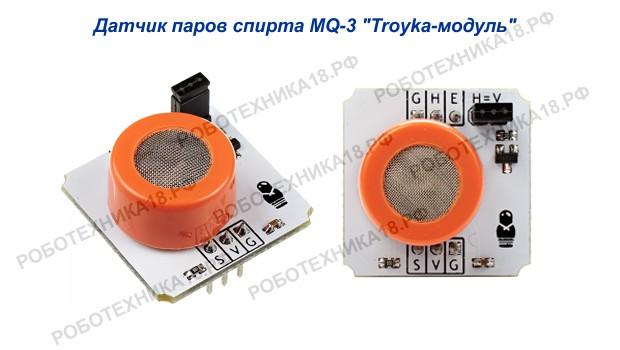 Датчик паров спирта MQ-3 Troyka-модуль