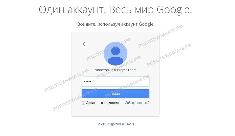 Заходим в свой аккаунт Google
