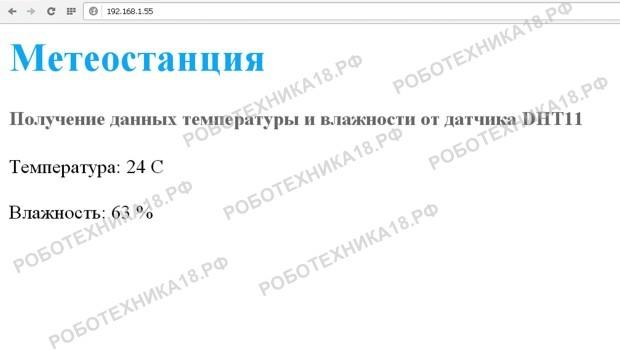 Открыв web страницу, вы увидите показания DHT11