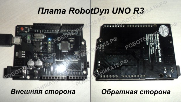 Плата RobotDyn UNO r3. Фото с двух сторон