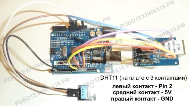Подключаем датчик DTH11 кArduino Uno